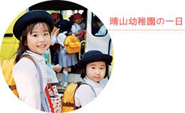 晴山幼稚園の一日